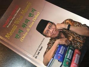 files/user/762/taufiq-ismail-buku-meonji-wiui-meonji.jpg